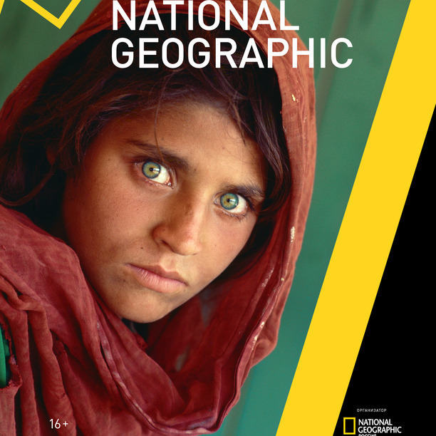 125 лет журналу National Geographic