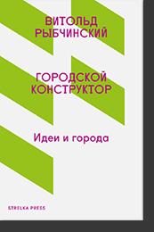 «Городской конструктор: Идеи игорода»