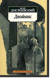 «Двойник» Федора Михаиловича Достоевского