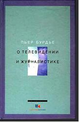 П.Бурдье, «Отелевидении ижурналистике»