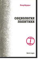 П.Бурдье, «Социология политики»
