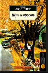 Уильям Фолкнер, «Шум иярость»