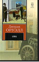 Джордж Оруэлл, «1984»