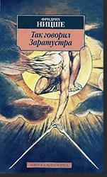 Ф. Ницше, «Так говорил Заратустра»