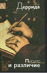 Ж. Деррида, «Письмо иразличие»