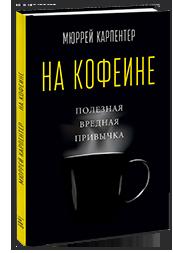 М.Карпентер, «Накофеине. Полезная вредная...