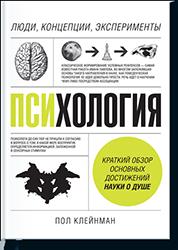 Пол Клейнман, «Психология. Люди, концепции, экс...