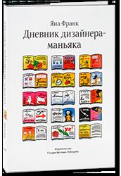 Яна Франк, «Записки дизайнера-маньяка»