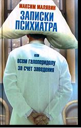 Максим Малявин, «Записки психиатра, или Всем га...