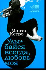 Марта Кетро, «Улыбайся всегда, любовь моя»