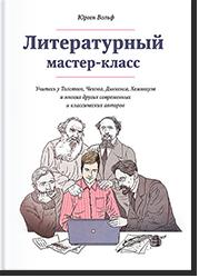 Юрген Вольф, «Литературный мастер-класс»
