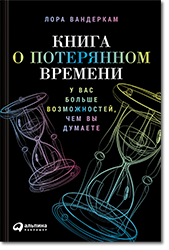 Лора Вандеркам, «Книга опотерянном времени»