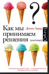 Джона Лерер, «Какмы принимаем решения»