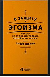 Питер Шварц, «Взащиту эгоизма»