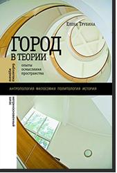 Елена Трубина, «Город втеории»