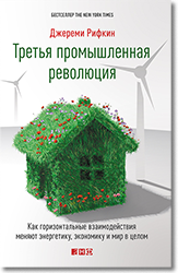 Джереми Рифкин, «Третья промышленная революция»