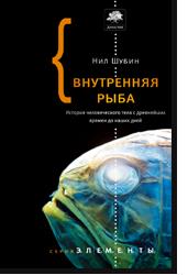 Н. Шубин «Внутренняя рыба»