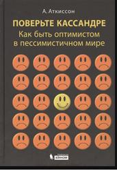 А. Аткиссон «Поверьте Кассандре»