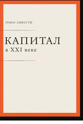 «Капитал вXXI веке» Томаса Пикетти