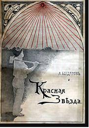 А. Богданов, «Красная звезда»