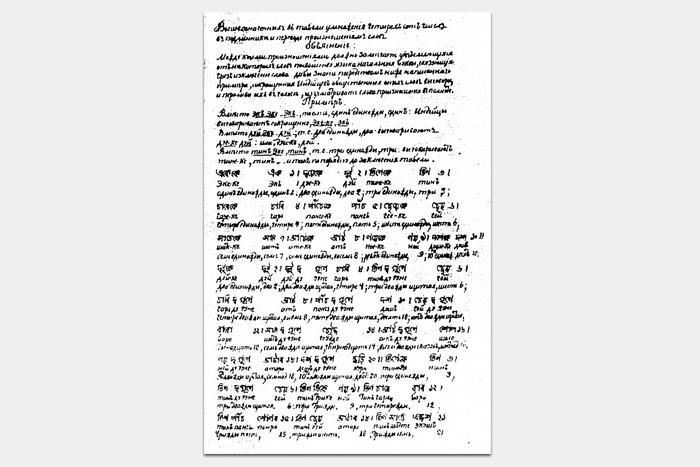 Страница рукописи «Арифметические восточных инд...