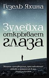 Гузель Яхина, «Зулейха открывает глаза»