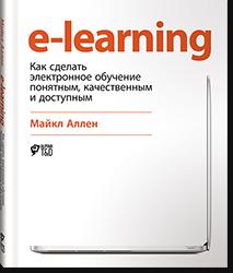 «E-Learning: Каксделать электронное обуче...