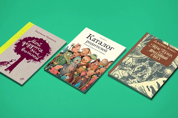 «Фауст» для подростков, «Каталог родителей» и ленинградские сказки 1938 года: *о чем пишут в современных детских книгах*
