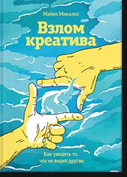 Майкл Микалко «Взлом креатива»