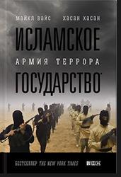Майкл Вайс, Хасан Хасан «Исламское государство:...