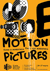 Erarta Motion Pictures