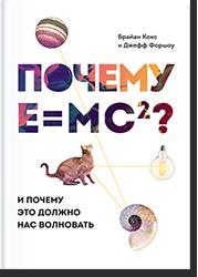 «Почему Е=mc2?».