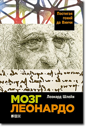 «Мозг Леонардо»