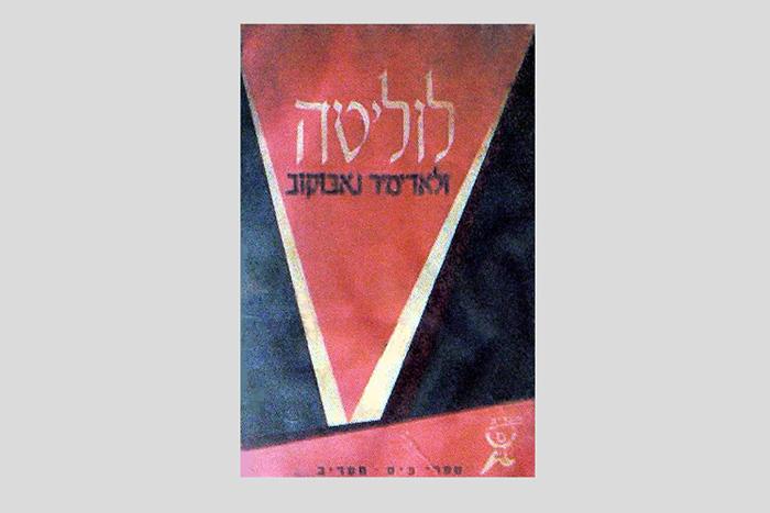 1959, Ma'ariv, Израиль