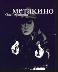 «Метакино»