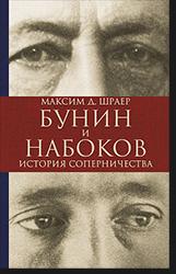 Бунин иНабоков. История соперничества