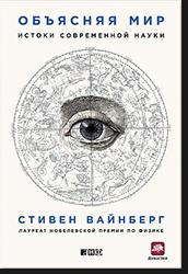 «Объясняя мир: Истоки современной науки», издат...