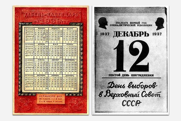 советские календари