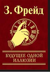 «Будущее одной иллюзии», Зигмунд Фрейд