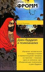 «Дзен-буддизм ипсихоанализ», Эрих Фромм