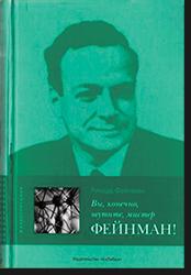 Ричард Фейнман, Ральф Лейтон. «Вы, конечно, шут...
