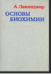 А. Ленинджер. «Основы биохимии»