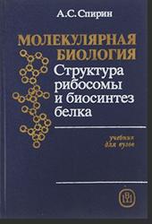 А.С.Спирин. «Молекулярная биология. Струк...