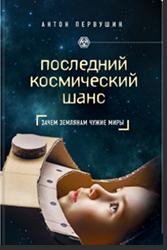 «Последний космический шанс»