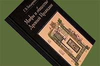 «Мифы иобщество Древней Ирландии»