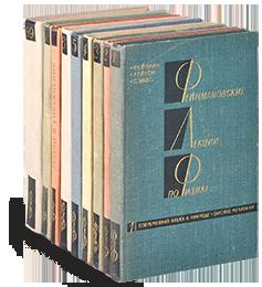 Р. Фейнман, Р. Лейтон, М. Сэндс. «Фейнмановские...