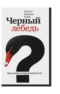 Нассим Талеб, «Черный лебедь. Под знаком непред...