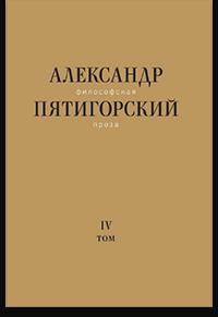 Александр Пятигорский. Философская проза. Т. IV...
