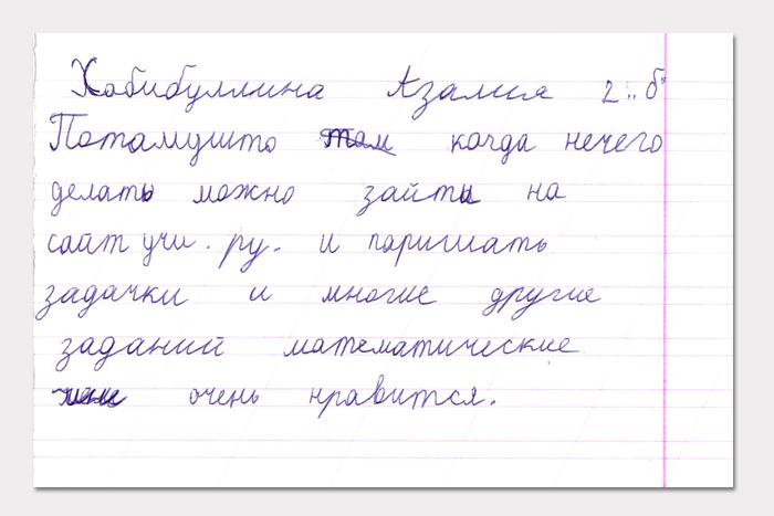 https://vk.com/uchi_ru