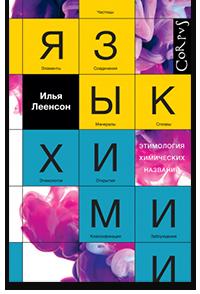 «Язык химии. Этимология химических названий»